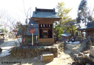 武蔵御嶽神社巨福社
