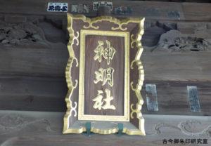 お伊勢の森神明社社号額