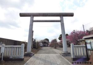 福生神明社東参道の鳥居