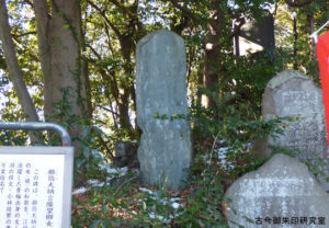 住吉神社(青梅)櫛笥大納言隆望卿女歌碑