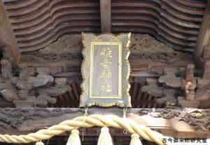 住吉神社(青梅)社号額