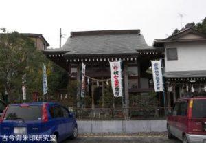 諏訪大地主神社
