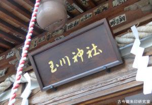 玉川神社社号額