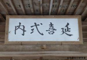 虎柏神社拝殿の扁額