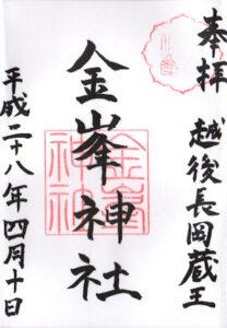 金峯神社の御朱印