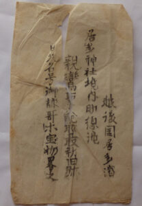 居多神社の御朱印