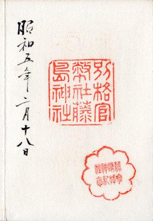 藤島神社の御朱印
