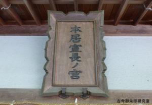 本居宣長ノ宮社号額