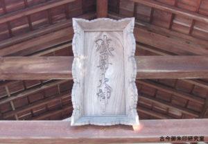 猿田彦神社神号額