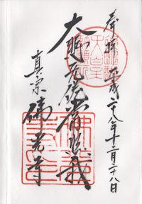 仏光寺の御朱印