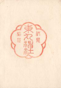 東丸神社の御朱印
