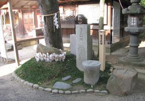 足萎難儀回復の碑