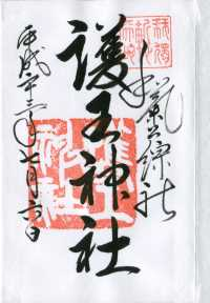 護王神社の御朱印