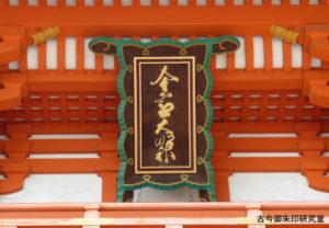今宮神社神号額