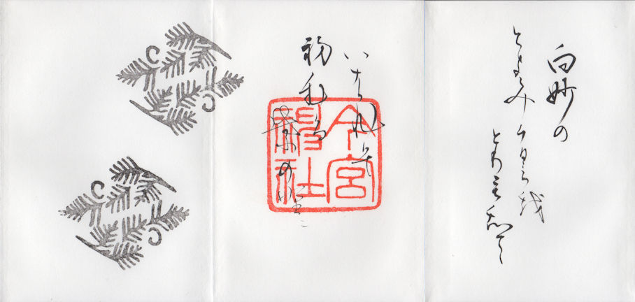 今宮神社の御朱印