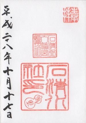 石清水神社の御朱印