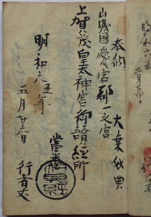 上賀茂神社の納経