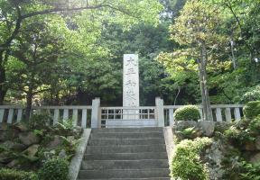 「大平和敬神」神石