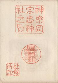 宗忠神社の御朱印