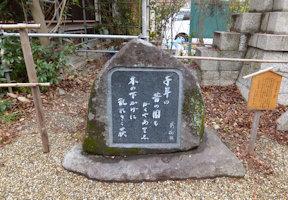 湯川秀樹歌碑