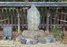 天壌無窮の石碑