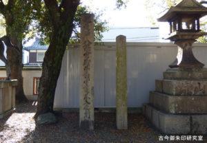 離宮八幡宮神領境標石