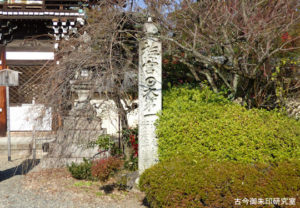 梅宮大社日本第一酒造之祖神碑