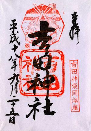 吉田神社の御朱印