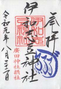 伊和志豆神社の御朱印