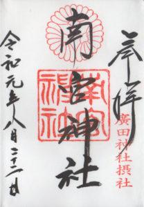 南宮神社の御朱印