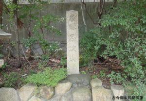 名次神社名次山碑
