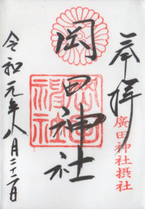 岡田神社の御朱印