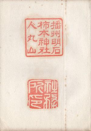 柿本神社の御朱印