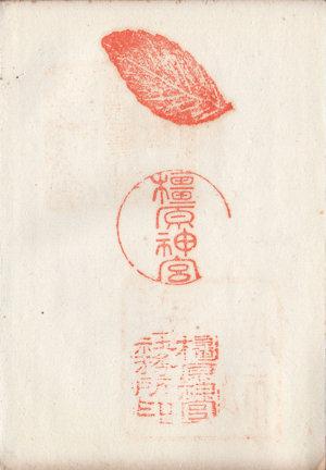 橿原神宮の御朱印