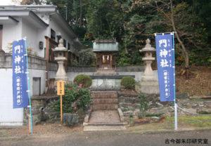 伊太祁曽神社門神社(櫛磐間戸神社)