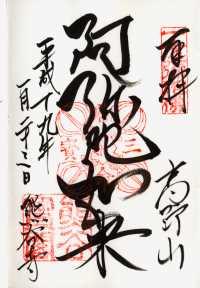 熊谷寺の納経