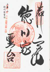 徳川家霊台の納経