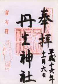 丹生官省符神社の御朱印