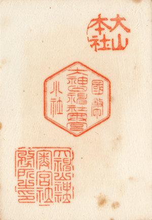 大神山神社の御朱印