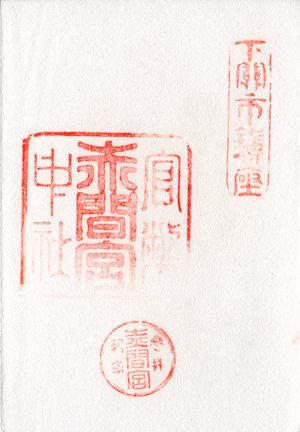 赤間神宮の御朱印