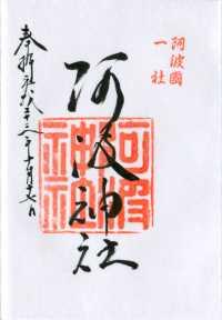 阿波神社の御朱印