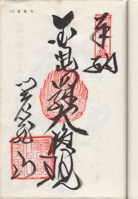 箸蔵寺の納経
