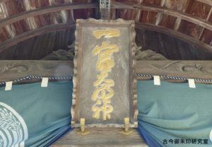 一宮神社(徳島)神号額