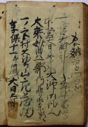 一宮神社(徳島)の納経