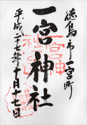 一宮神社(徳島)の御朱印