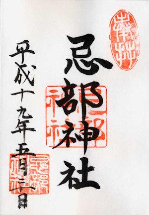 忌部神社の御朱印