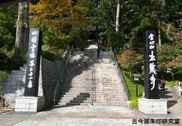 21番太龍寺