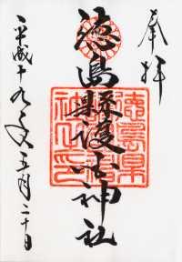 徳島縣護國神社の御朱印