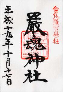 金刀比羅宮厳魂神社の御朱印