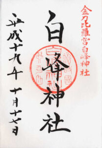 金刀比羅宮白峰神社の御朱印